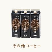 その他コーヒー