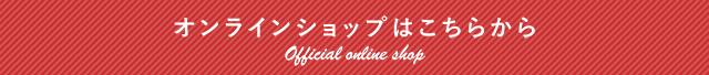 オンラインショップはこちらから/Official online shop