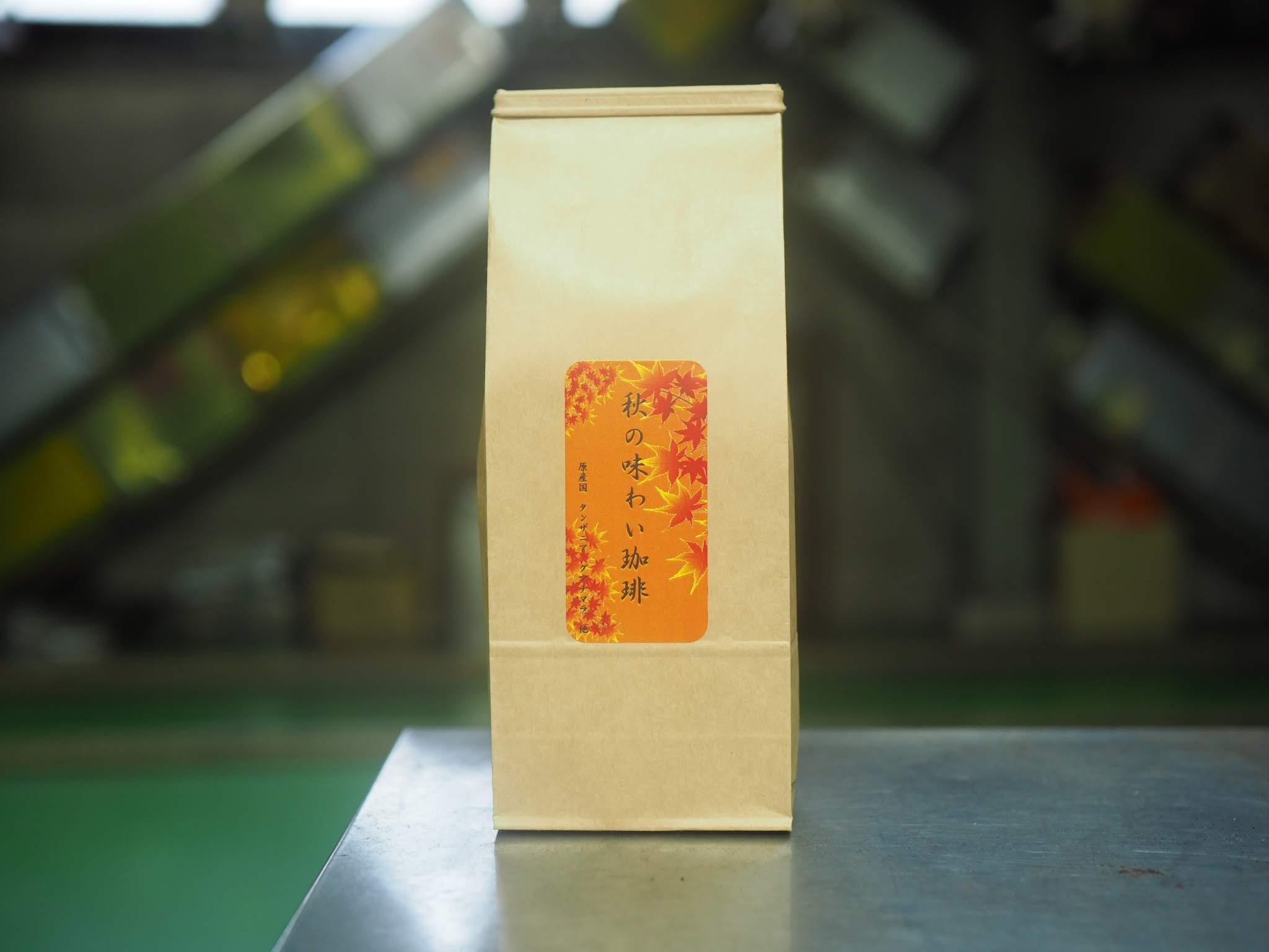 名古屋の業務用コーヒー卸「秋の味わい珈琲」