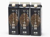 リキッドコーヒー無糖3本セット