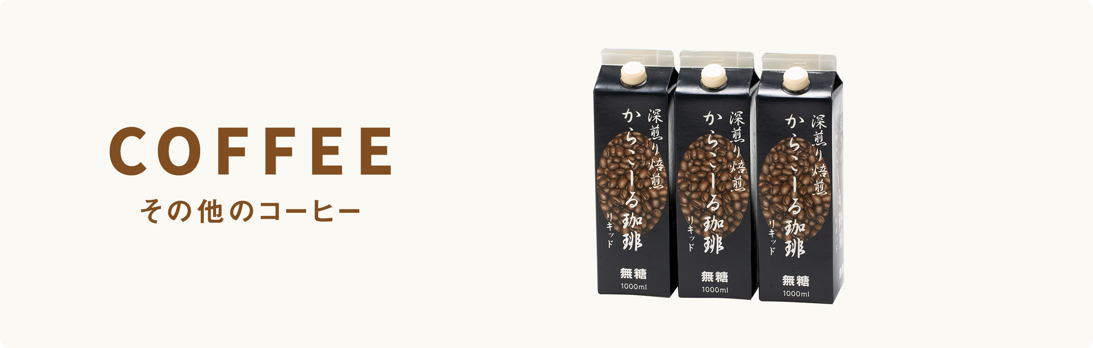 その他のコーヒー