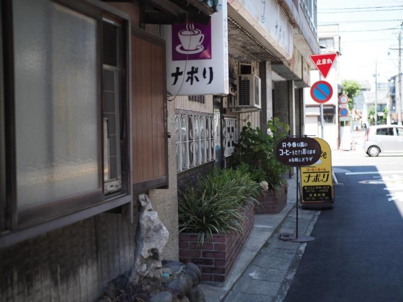 大垣市純喫茶ナポリの外観