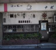 大垣市・純喫茶ナポリのご紹介