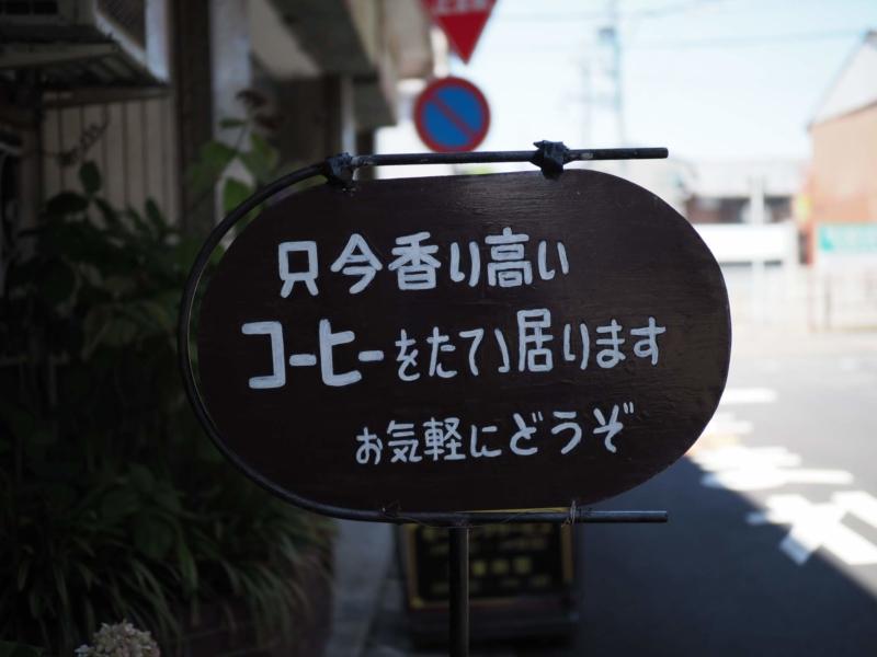 純喫茶ナポリの看板