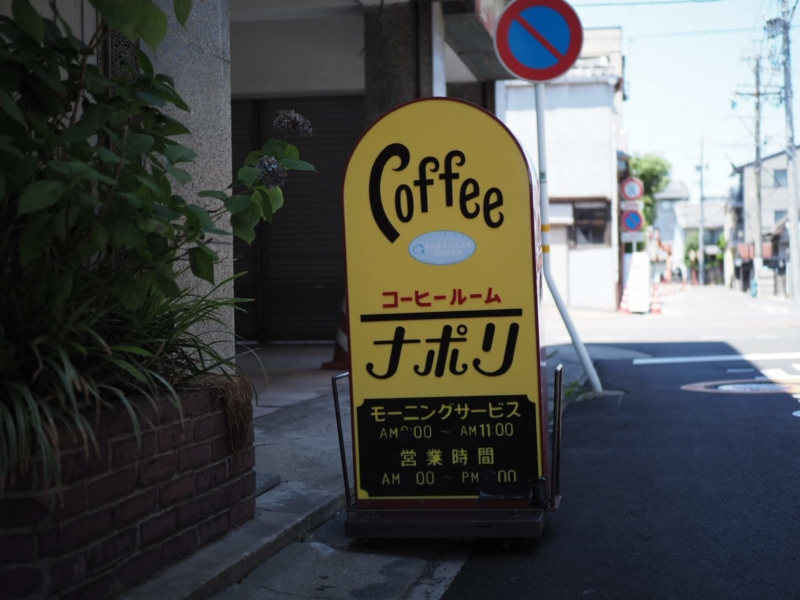 コーヒールームナポリの看板
