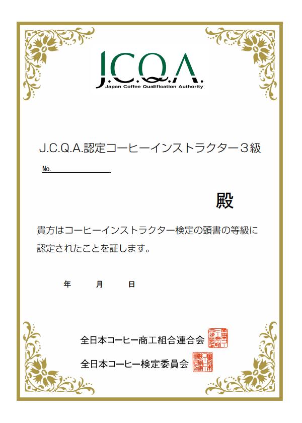 J.C.Q.A認定コーヒーインストラクター3級認定証
