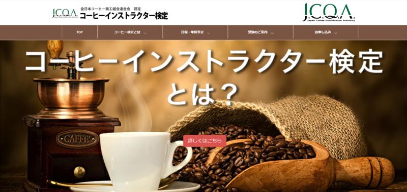 コーヒーインストラクター検定とは?