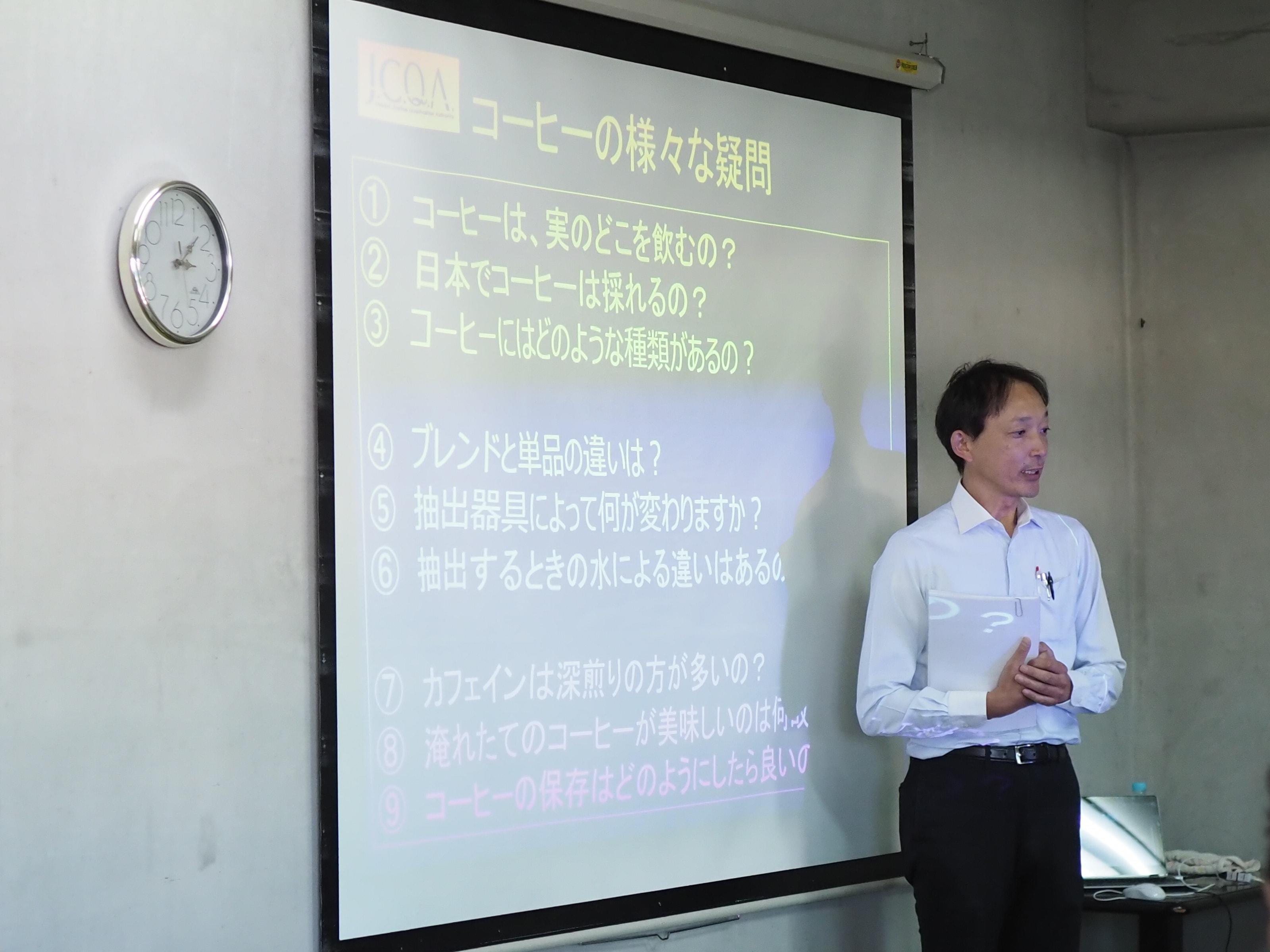 講習会の説明