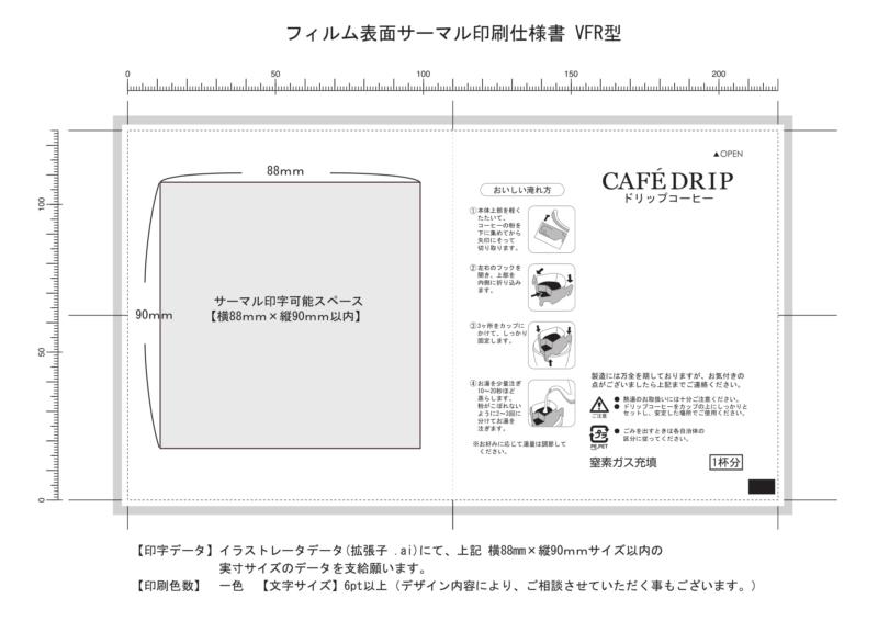 ドリップバッグの印刷について
