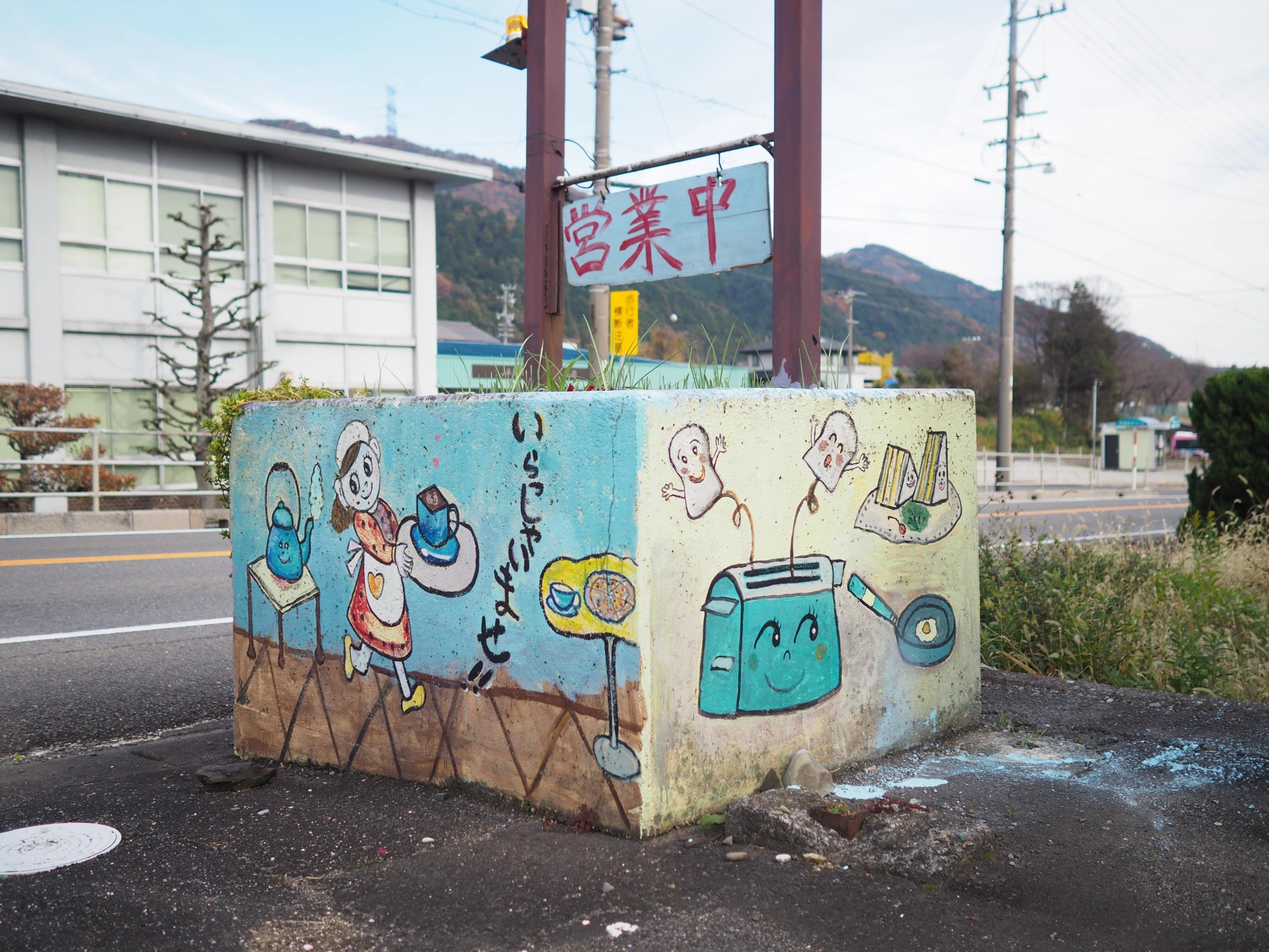 岐阜・大垣市・喫茶軽食仙郷の紹介