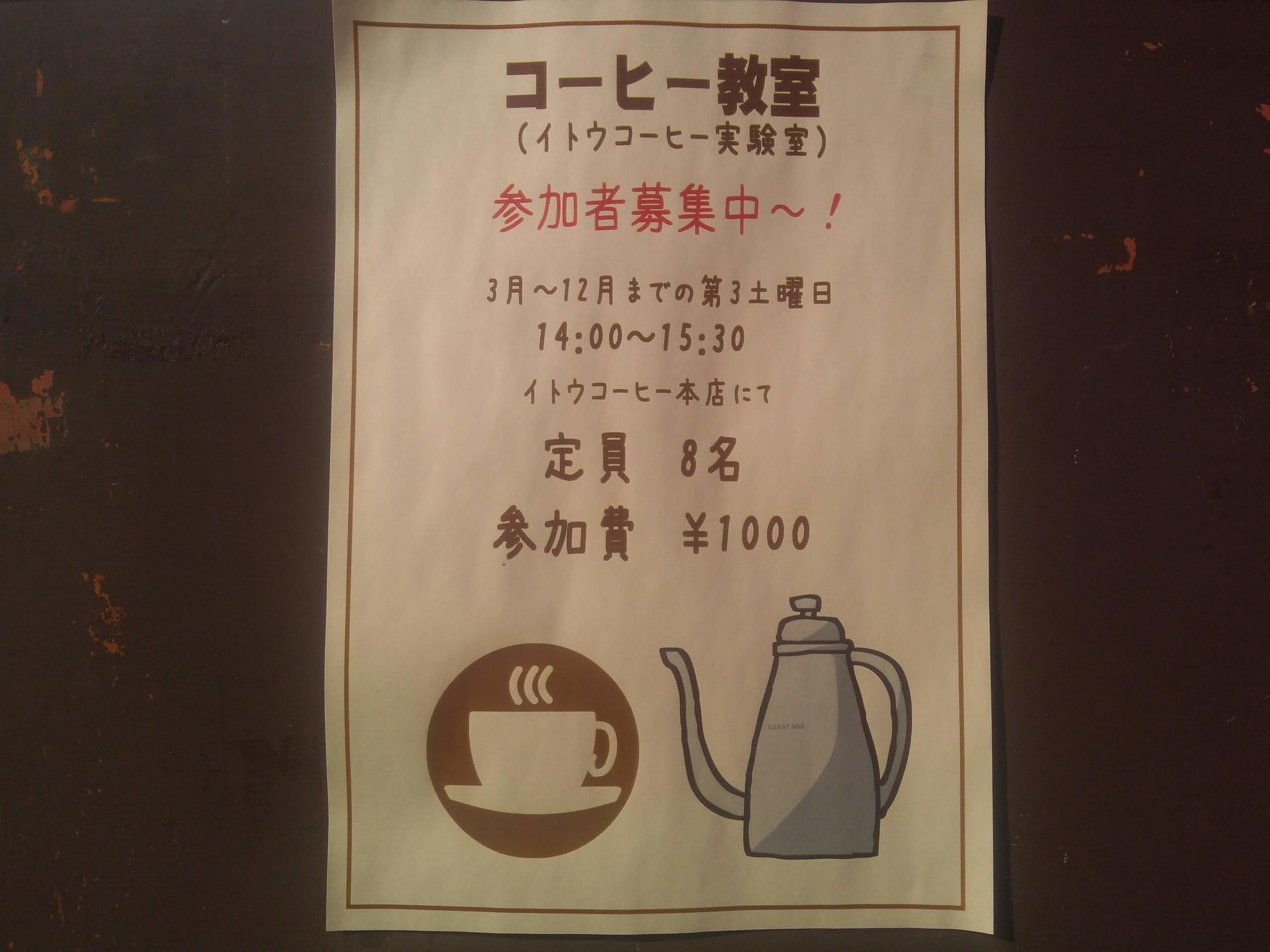 コーヒーセミナー名古屋