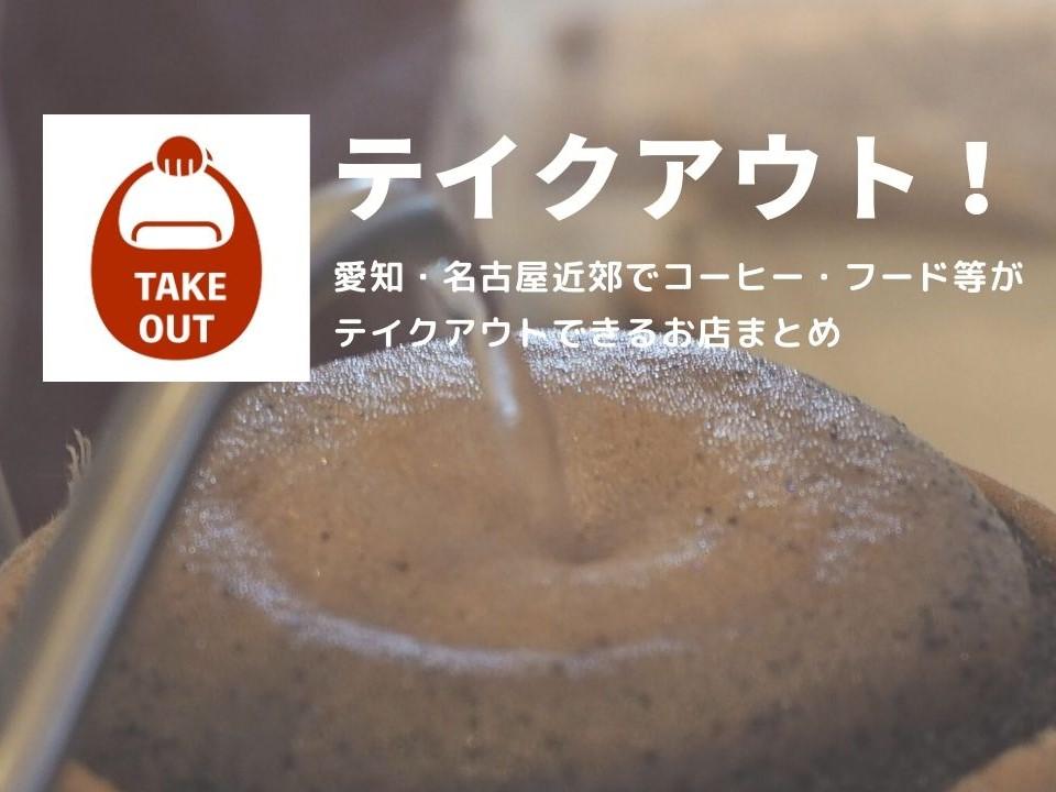 名古屋のコーヒーtakeout