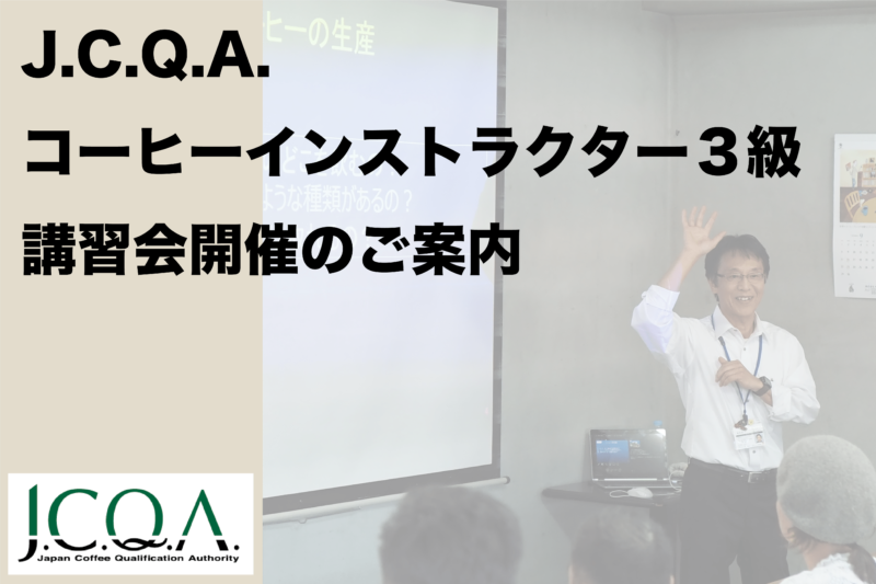 コーヒーインストラクター3級講習会_名古屋