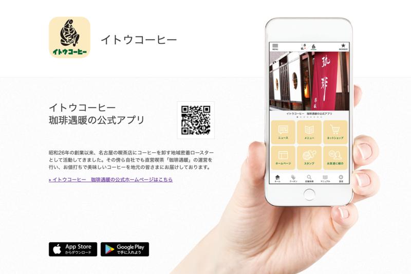 イトウコーヒーアプリの紹介