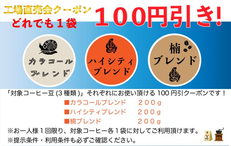 20210925_直売クーポン