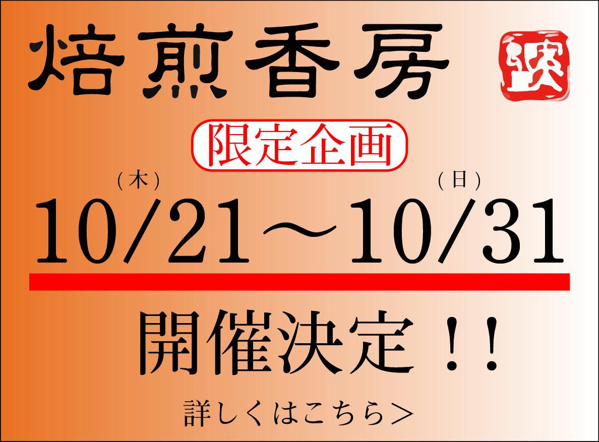 焙煎香房_秋の感謝祭